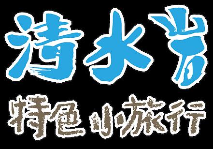 清水岩-01.png