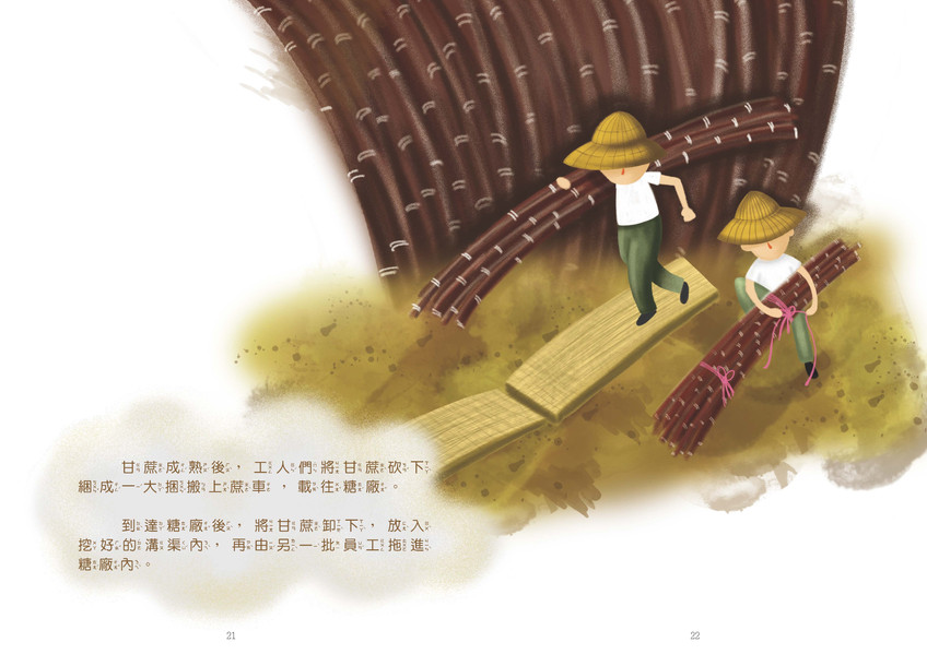石門社區繪本-豐國糖廠的記憶_頁面_13.jpg