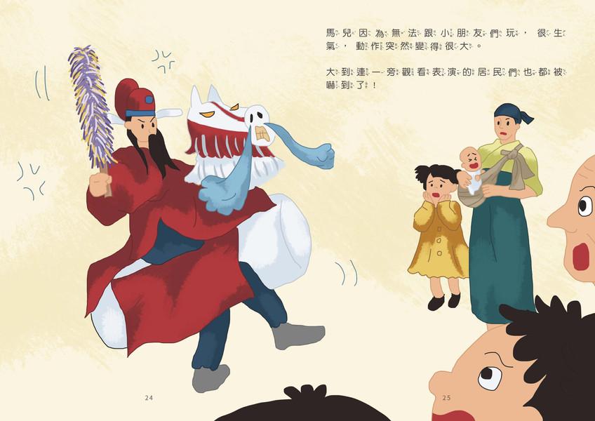 桐林社區繪本-平安戲紙馬繞境趣_頁面_13.jpg