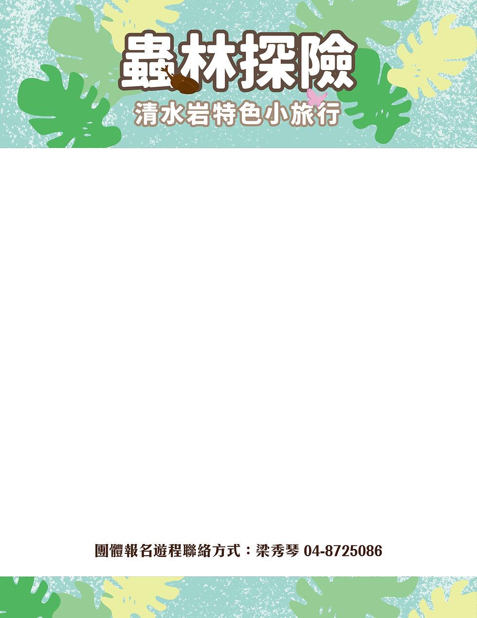 清水岩-1蟲林探險-2-01.jpg