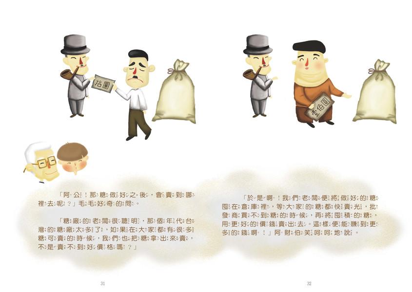 石門社區繪本-豐國糖廠的記憶_頁面_18.jpg