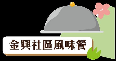 金興社區-0710-13.png