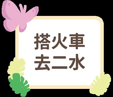 清水岩-1蟲林探險-12.png