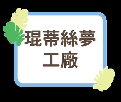 清水岩-3十八彎古道賞蝶趣-15.png
