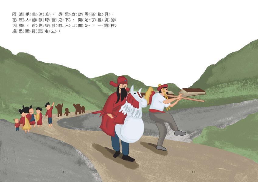 桐林社區繪本-平安戲紙馬繞境趣_頁面_10.jpg