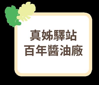清水岩-1蟲林探險-11.png
