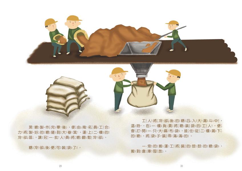 石門社區繪本-豐國糖廠的記憶_頁面_17.jpg