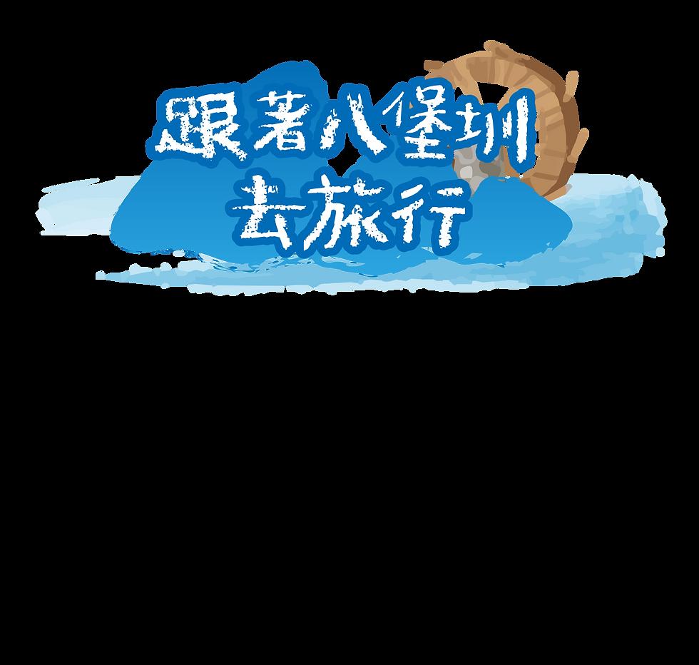 源泉八堡圳頁面-01.png