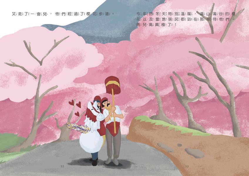 桐林社區繪本-平安戲紙馬繞境趣_頁面_17.jpg