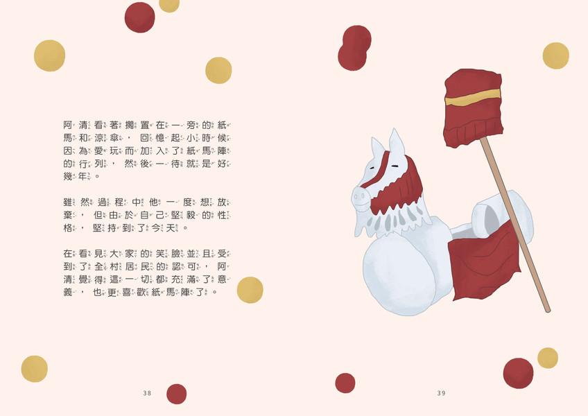 桐林社區繪本-平安戲紙馬繞境趣_頁面_20.jpg