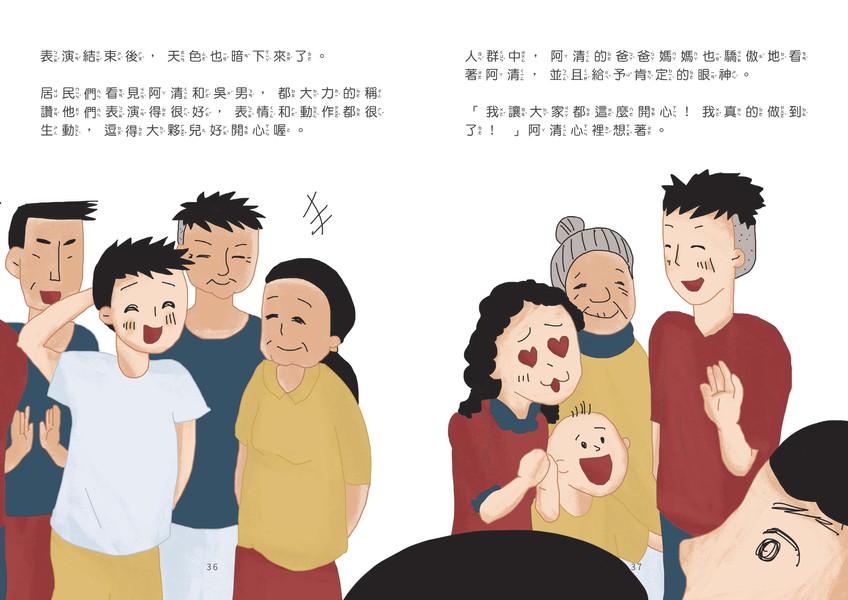 桐林社區繪本-平安戲紙馬繞境趣_頁面_19.jpg