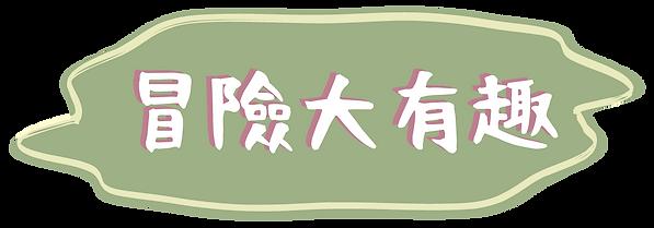 大有-遊程活動-02.png