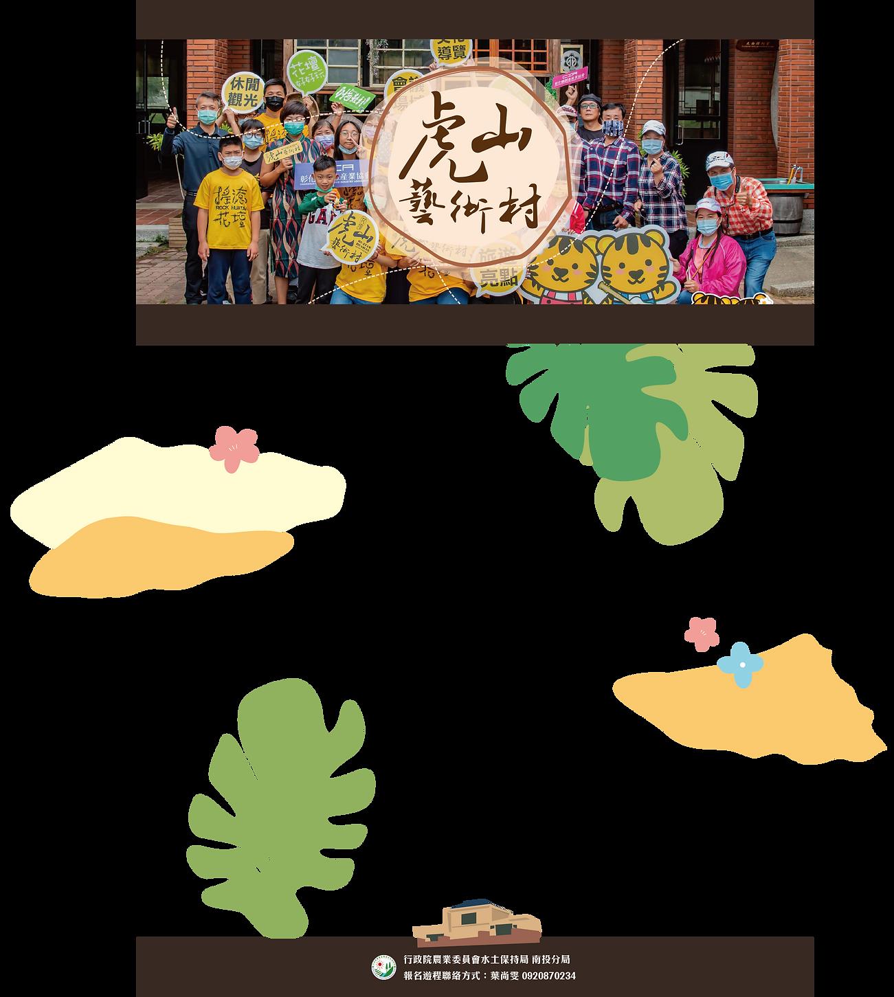 虎山藝術村網頁-首頁-01.png