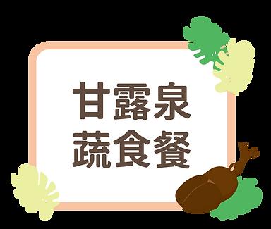 清水岩-3十八彎古道賞蝶趣-11.png