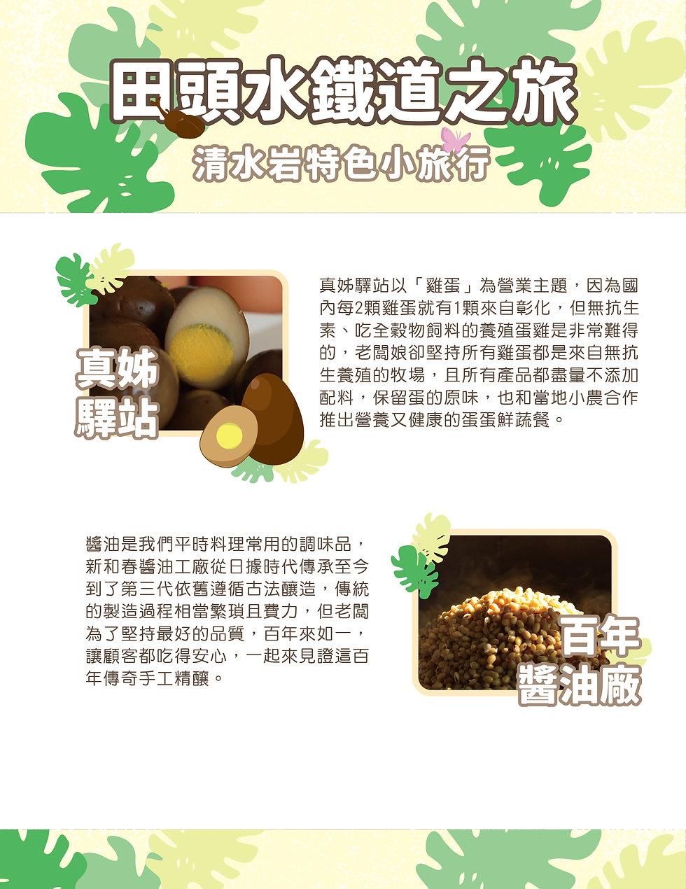 清水岩-1蟲林探險-05.jpg