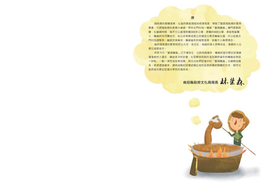 石門社區繪本-豐國糖廠的記憶_頁面_02.jpg