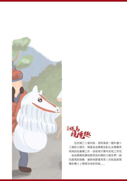 桐林社區繪本-平安戲紙馬繞境趣_頁面_23.jpg