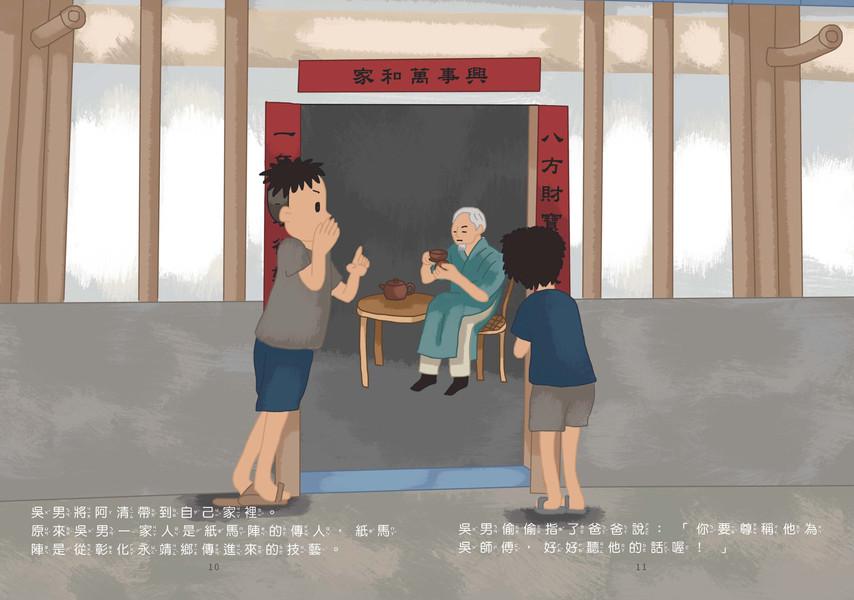 桐林社區繪本-平安戲紙馬繞境趣_頁面_06.jpg