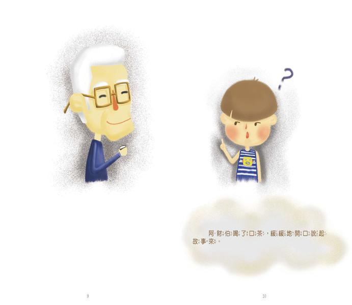 石門社區繪本-豐國糖廠的記憶_頁面_07.jpg