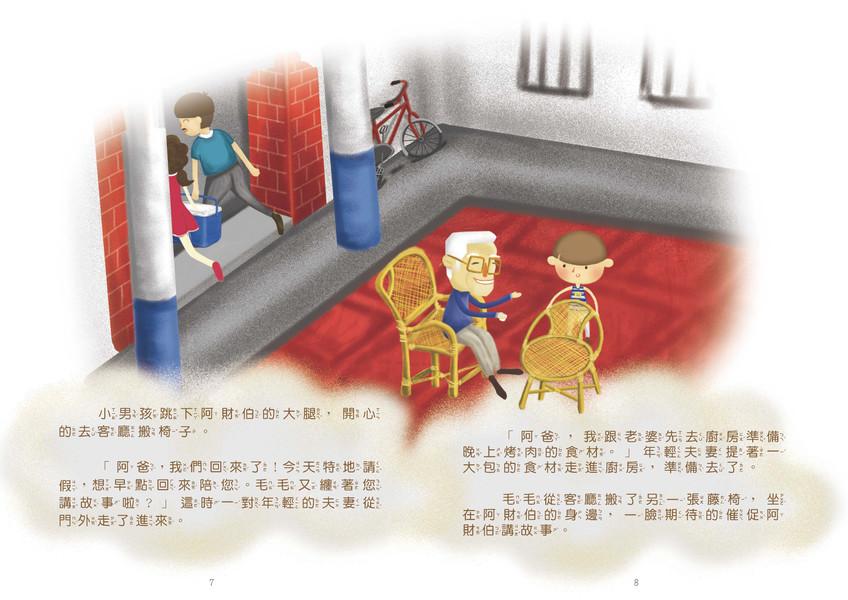 石門社區繪本-豐國糖廠的記憶_頁面_06.jpg