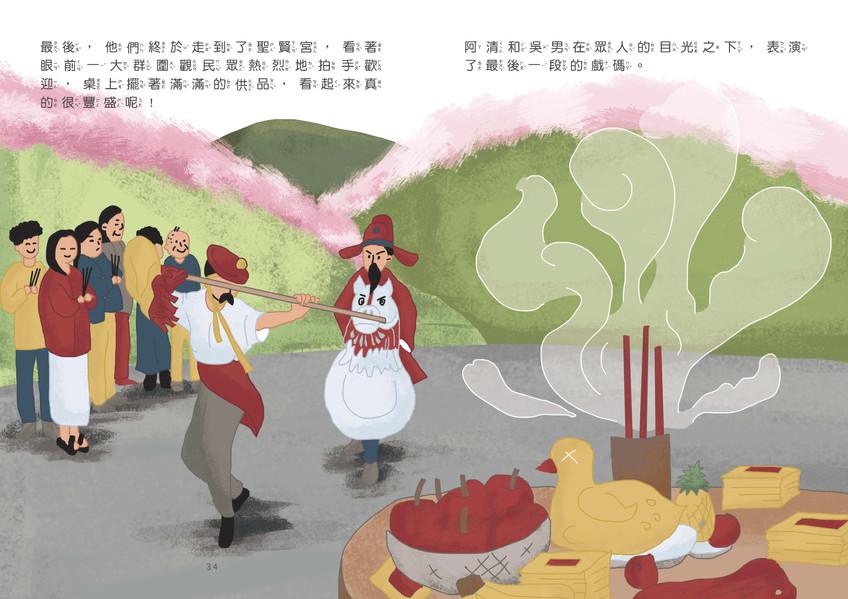 桐林社區繪本-平安戲紙馬繞境趣_頁面_18.jpg