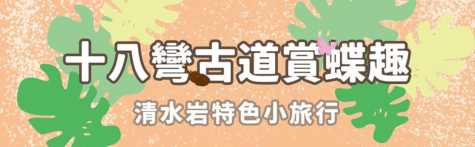 清水岩-3十八彎古道賞蝶趣-08.jpg