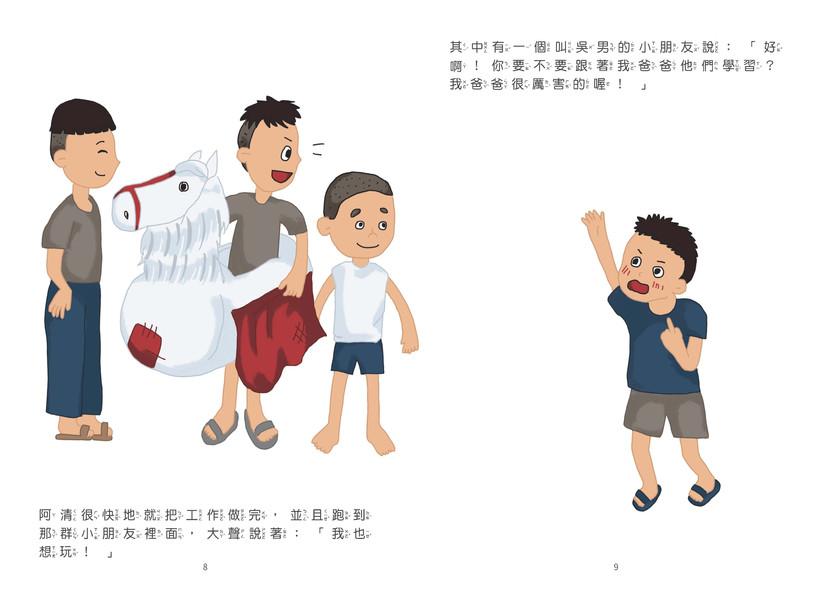 桐林社區繪本-平安戲紙馬繞境趣_頁面_05.jpg