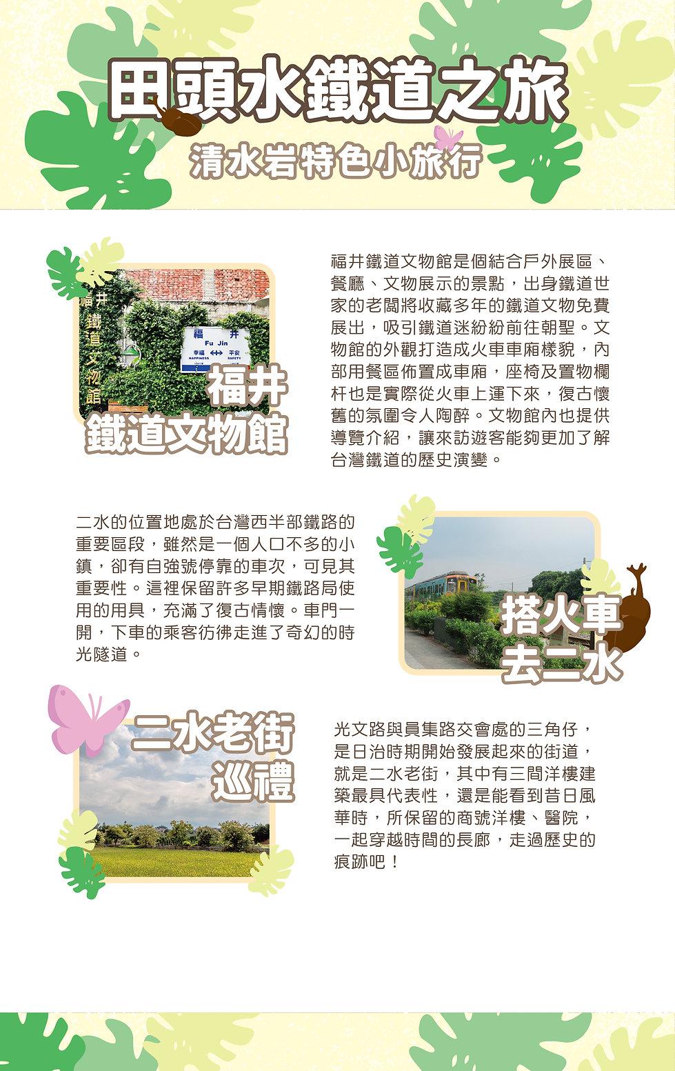 清水岩-1蟲林探險-06.jpg