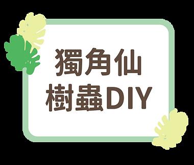 清水岩-1蟲林探險-16.png