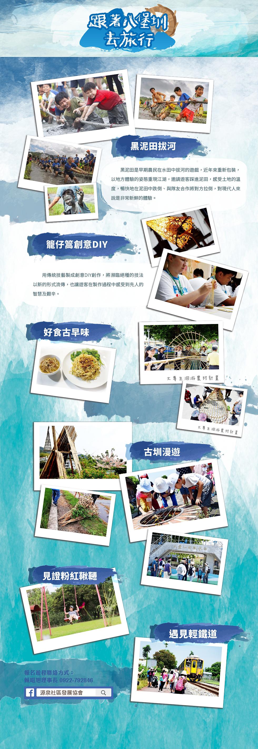 源泉八堡圳頁面-03.png