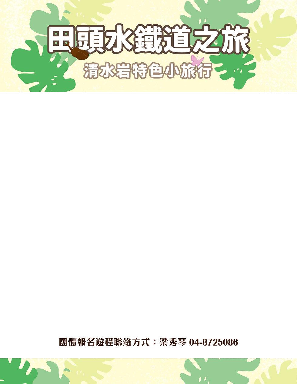 清水岩-1蟲林探險-2-04.jpg