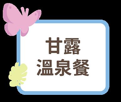 清水岩-3十八彎古道賞蝶趣-16.png