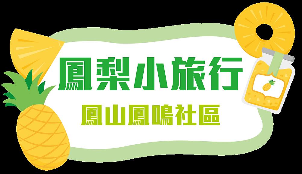 鳳山鳳鳴德興-14.png