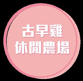 鳳山鳳鳴德興-12.png