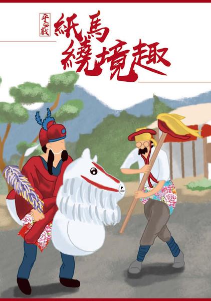 桐林社區繪本-平安戲紙馬繞境趣_頁面_01.jpg