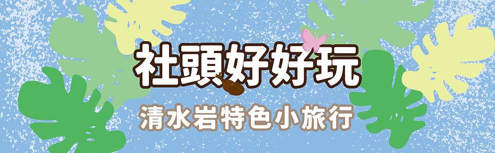 清水岩-3十八彎古道賞蝶趣-09.jpg