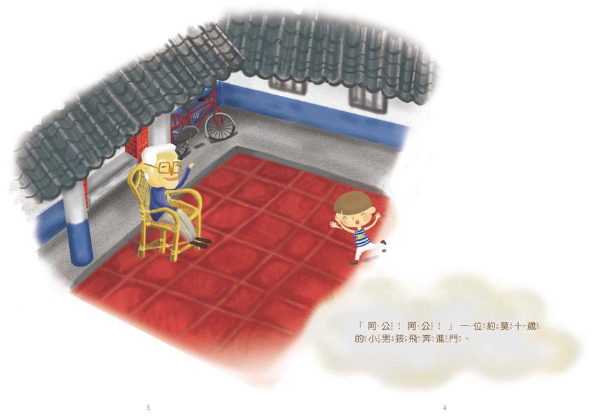 石門社區繪本-豐國糖廠的記憶_頁面_04.jpg