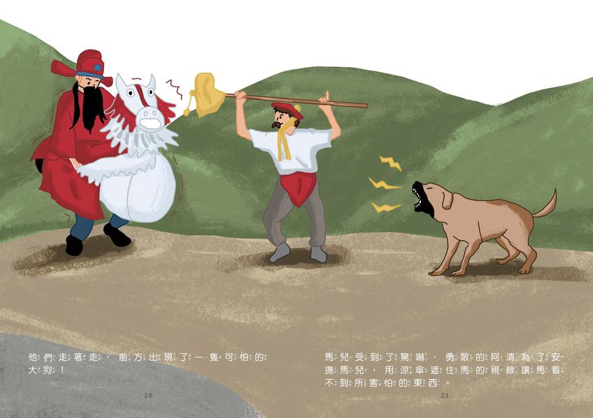 桐林社區繪本-平安戲紙馬繞境趣_頁面_11.jpg