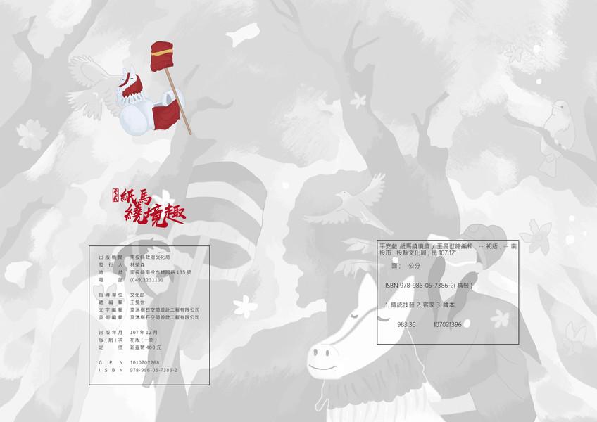 桐林社區繪本-平安戲紙馬繞境趣_頁面_22.jpg