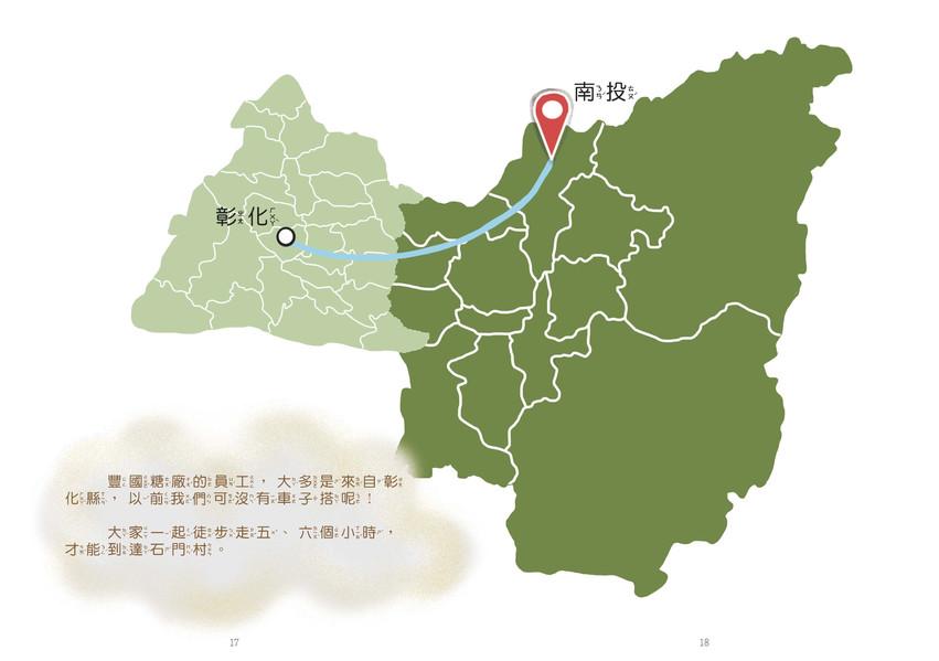 石門社區繪本-豐國糖廠的記憶_頁面_11.jpg