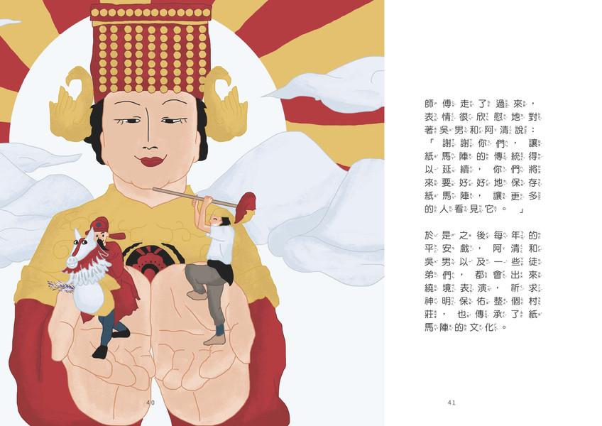 桐林社區繪本-平安戲紙馬繞境趣_頁面_21.jpg
