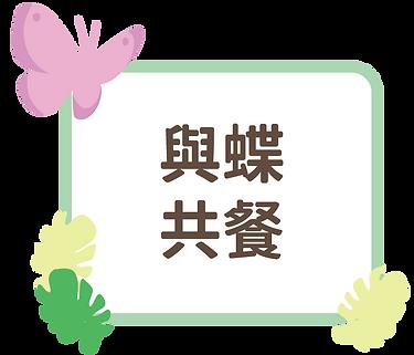 清水岩-1蟲林探險-15.png