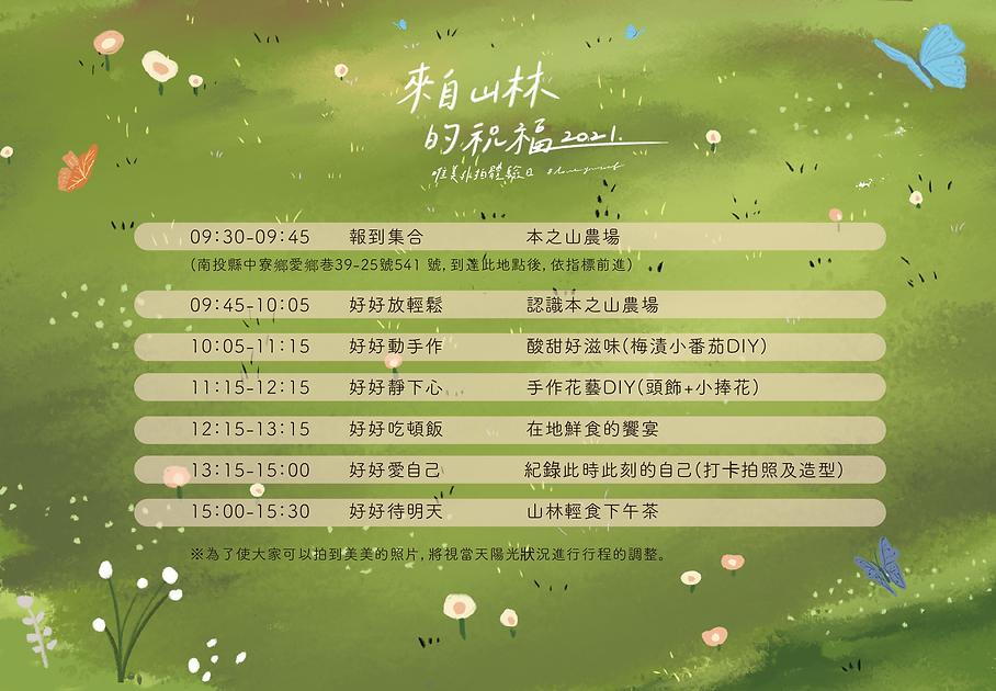 0504-本之山banner流程圖-01-01.png