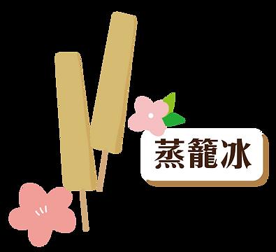 金興社區-0710-09.png