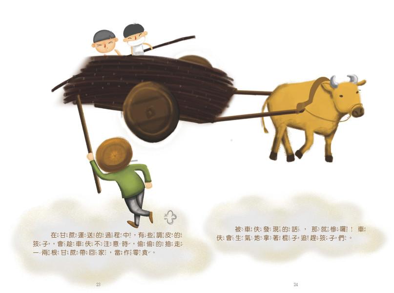 石門社區繪本-豐國糖廠的記憶_頁面_14.jpg