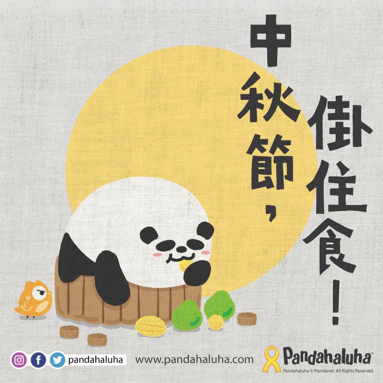 Panadahaluha - 中秋節快樂!