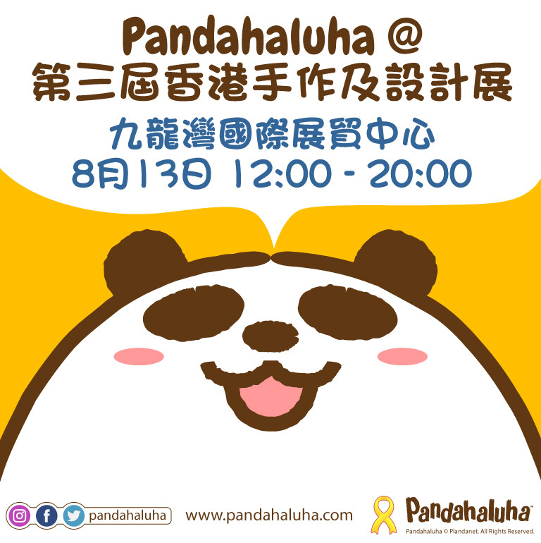 Pandahaluha @ 3rd HK Handicrafts & Design Exhibition