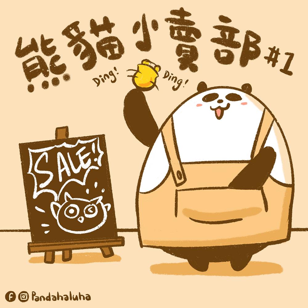 Pandahaluha - 熊貓小賣部