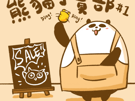 熊貓小賣部 #1