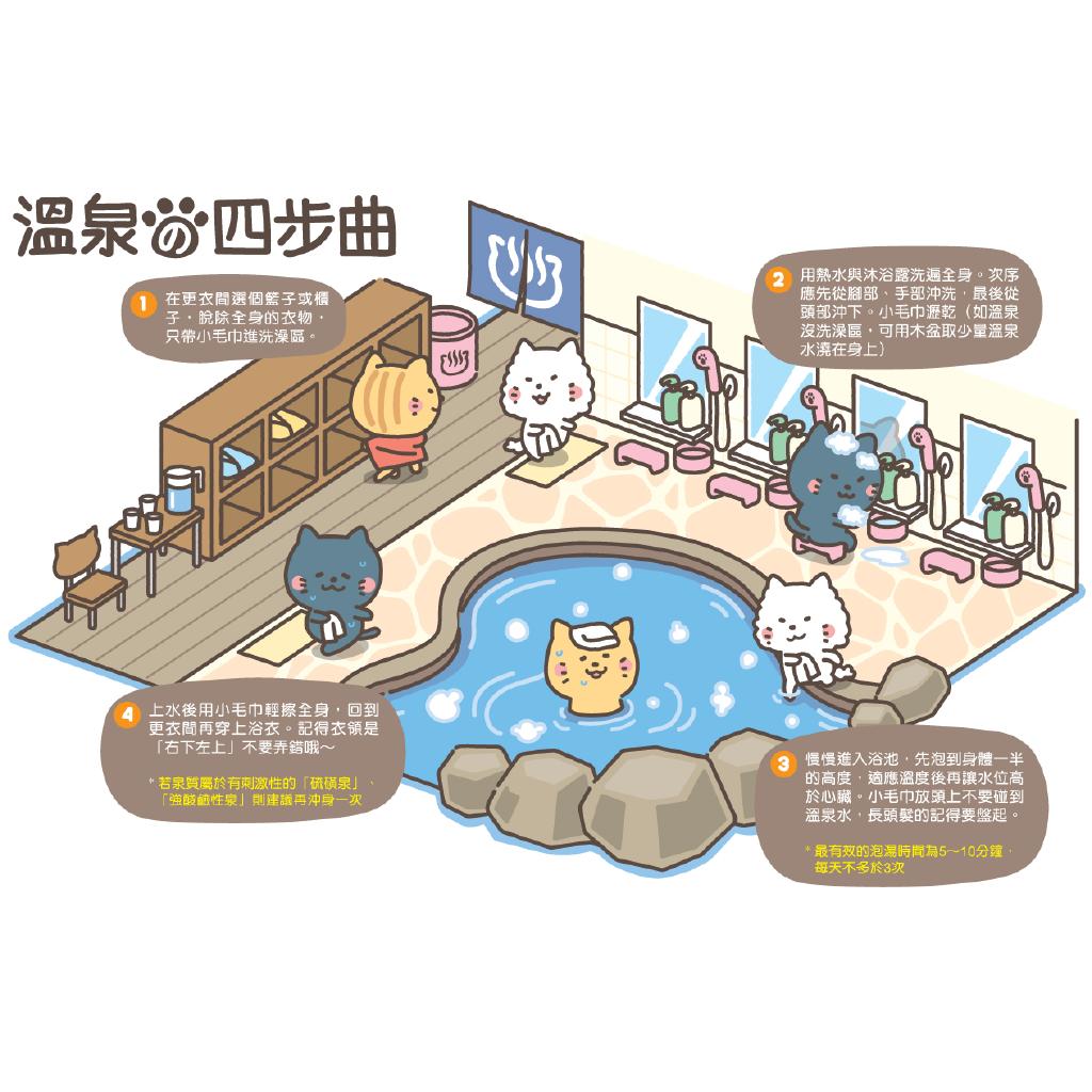 三色貓溫泉假期